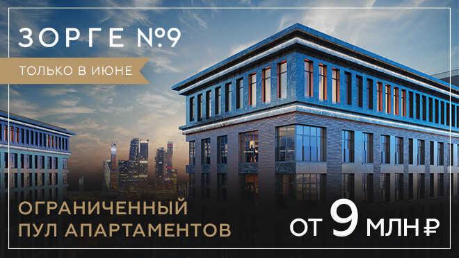 Апартаменты на Ходынке от 9 млн рублей Ипотека 3,6%